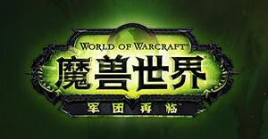 魔兽世界7.0魔法回廊成就获得攻略