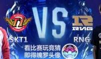 lols6总决赛10月15日RNGvsSKT直播地址 lols6总决赛直播地址