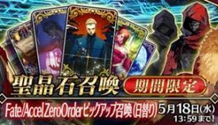 Fate/Grand Order国服fate zero联动卡池奖励汇总