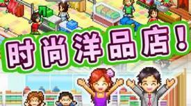开罗游戏十月最新作《时尚洋品店物语》官方中文版上架iOS