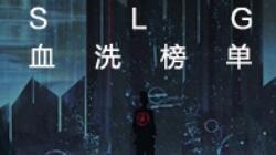 【SLG血洗榜单 游戏题材多样开花】360游戏9月手游报告正式发布