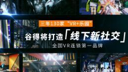 """三年130家""""VR+乐园"""" 谷得将打造""""线下新社交""""全国VR连锁第一品牌"""