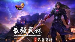 龙图智库与中华网龙签约 即将首发《武林群侠传online》最新版