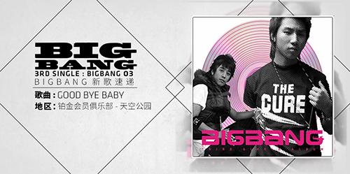 BIGBANG 《Good Bye Baby 》上架《节奏大爆炸》