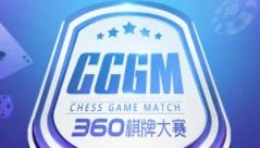 首届360棋牌大赛总决赛1月20日在京举行
