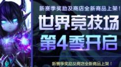《魔灵召唤》世界竞技场第4赛季全面打响!决出战场最强者吧!