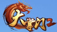 《大掌门2》评测:没有花哨的画面 五年的老IP魅力不减