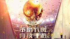 官方正版授权《足球梦之队》即将上线   和C罗梅西一起征战世界杯