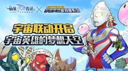 仙境传说RO x奥特曼英雄系列宇宙联动开启 宇宙英雄的「梦想天空」