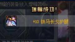 DNF增幅到10都用了多少金币?网友:七千没上去 八千归零了解下?