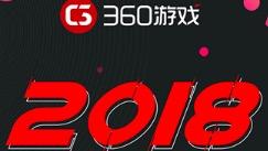 360游戏参展2018ChinaJoy 精品游戏与全渠道资源齐亮相