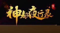 《神都夜行录》评测:无PVP的中国妖怪题材MMORPG