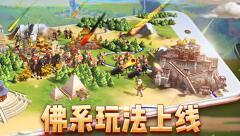 《文明Online:起源》佛系玩法上线 建造梦想中的城市