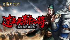 过五关斩六将《三国志2017》新版本内容解析
