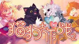 仙境传说RO手游双十一猫狗大作战开启 萌宠皮肤敲萌来袭