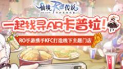 仙境传说RO手游携手KFC打造线下主题门店 一起找寻AR卡普拉!