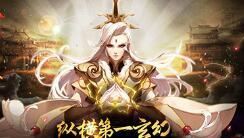 纵横网第一玄幻小说正版授权手游《龙符:天祭》即将开测!