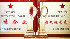 2018金手指奖揭晓 360游戏荣获四项大奖