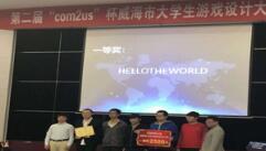 """2019年""""Com2uS""""杯威海市大学生游戏设计大赛圆满举行"""
