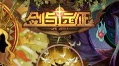 《剑与远征》评测:画风与玩法均讨喜 颇有刀塔传奇的影子