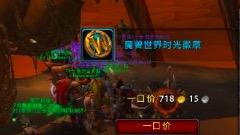 魔兽世界怀旧服:时光徽章比例确定 起价600G 那么打击到谁了?