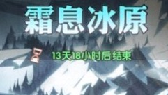 剑与远征:霜息冰原到来 五只凤凰卡住了多少人?还真有直接推掉的