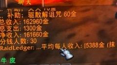 魔兽世界怀旧服:内部G团的低价 甲虫壳1600 等于捡漏还能分金