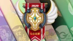 魔灵召唤2020公会联赛C组小组赛即将开战