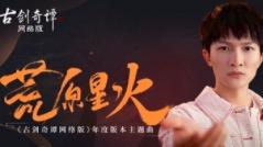 """《古剑奇谭OL》年度版本""""瀚海惊弦""""今日公测"""
