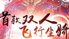 《古剑奇谭OL》首个双人飞行坐骑8月6日上架!