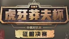 """虎牙莽夫杯落幕 靓仔队顺利夺冠摘获""""最强军团""""头衔"""