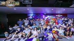 魔灵召唤2020特殊城市站广州站圆满结束 SWC2020选手助阵