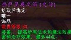 魔兽世界怀旧服:TAQ再谈奈泪,作用有所降低,但五千要不要?