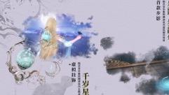 首款步影特效上线 《古剑奇谭网络版》实体音乐集发售