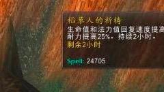 魔兽世界怀旧服:稻草人BUFF评,不包含装备属性,几乎没感觉