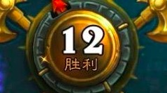 炉石传说对决模式奖励很难拿?几个实战套路,不是0-3就能12胜