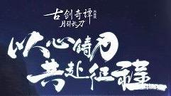 """恭迎少女刀卫出关!古剑奇谭OL全新资料片""""月引长刀""""12月17日公测"""