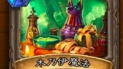 炉石传说:谈对决英雄模式奖励,如果不打,亏得不止是金币和金卡