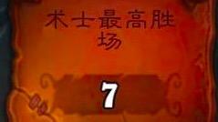 2费吓跑战士,只要拿到弃牌,术士在炉石传说对决模式难逢对手