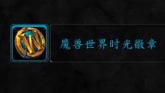 魔兽世界怀旧服:60服务器取消时光徽章,需要抓紧时间决定了
