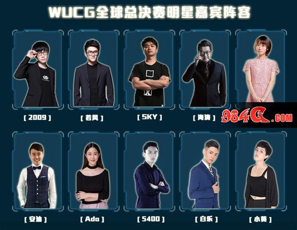 WUCG全球总决赛