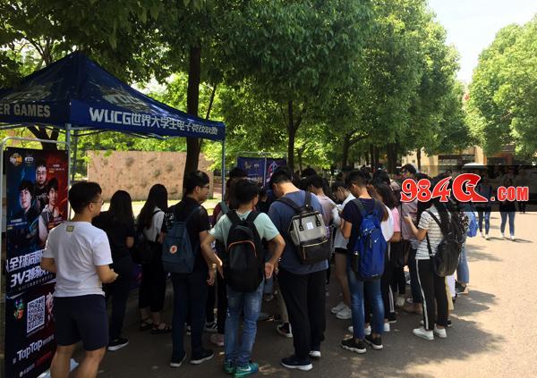 WUCG2018,世界大学生电子竞技联赛