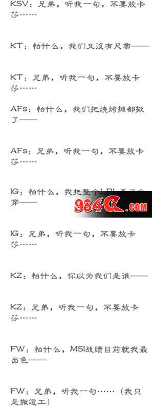 Letme,LOL-MSI,RNG,严君泽