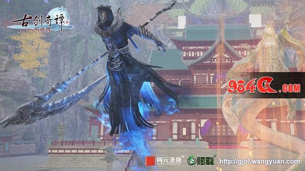 古剑奇谭OL