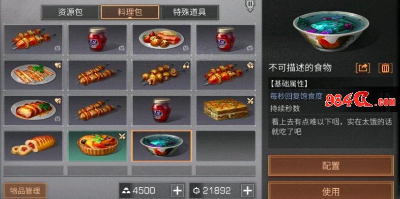 明日之后,烹饪配方,食材,菜谱