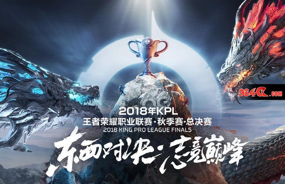 王者荣耀,KPL,秋季赛总决赛,BA,Hero