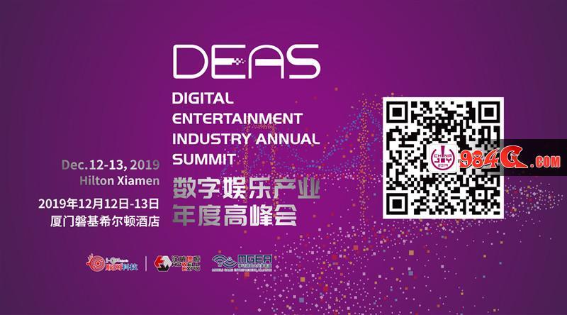 2019数字娱乐产业年度高峰会,DEAS