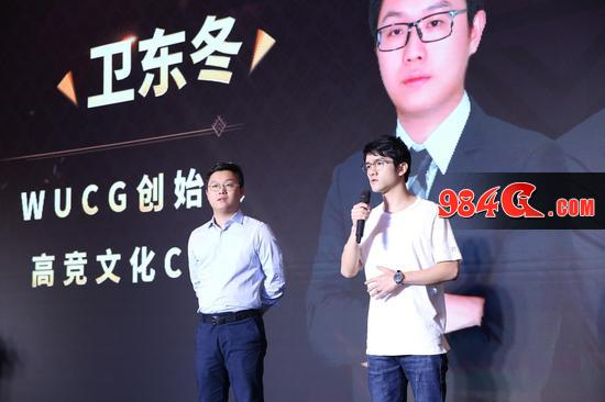 2019WUCG,三亚电竞节