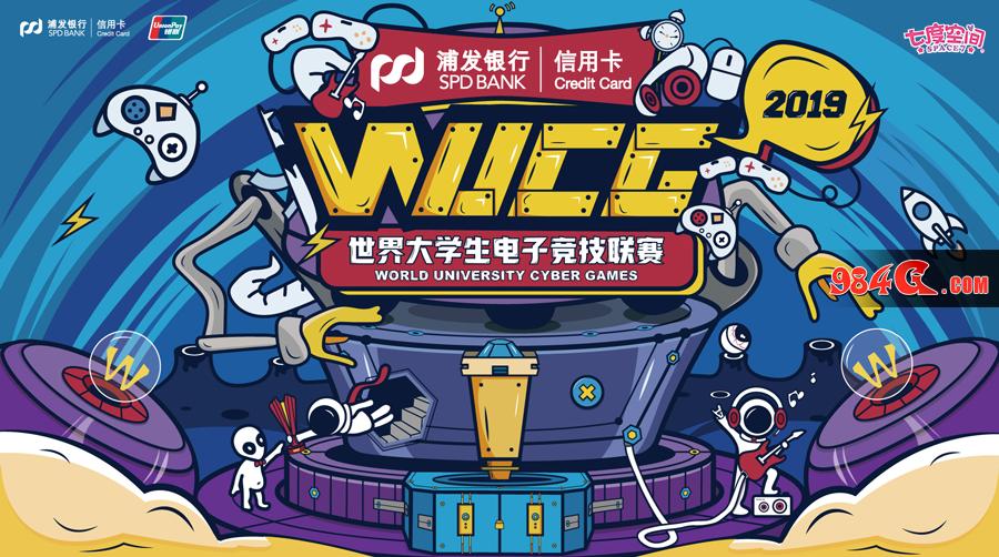 WUCG2019区域决赛